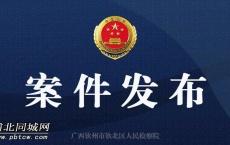 浦北中学原校长黄某建受贿案一审有期徒刑4年8个月,处罚金45万元