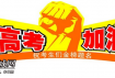 @浦北高考考生们注意!广西出台2020年高考新冠肺炎疫情防控实施方案