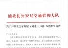6月21日起,浦北县开展机动车考试人科目三、科目四连考试点工作