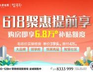 618买个家,浦北碧桂园立减六万八!