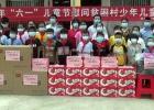 浦北县市场监督管理局、县金浦投资集团有限公司到红岭村开展六一慰问活动