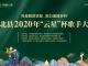 """浦北县2020年""""云星""""杯歌手大赛六大乡镇赛区初赛圆满落幕,后续更精彩!"""