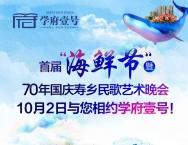"""浦北县首届""""海鲜节""""暨70年国庆民歌艺术晚会!10月2日,与您相约学府壹号!"""