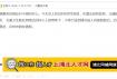 后续:被放在北通路边纸箱内的婴儿目前已送到浦北县人民医院医治(官方已回复)