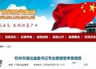 钦州市浦北县委书记韦业葵接受审查调查