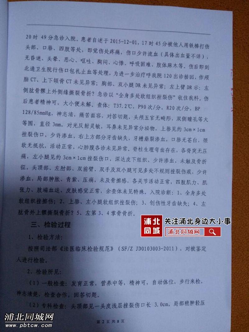 司法鉴定意见书 (3).jpg