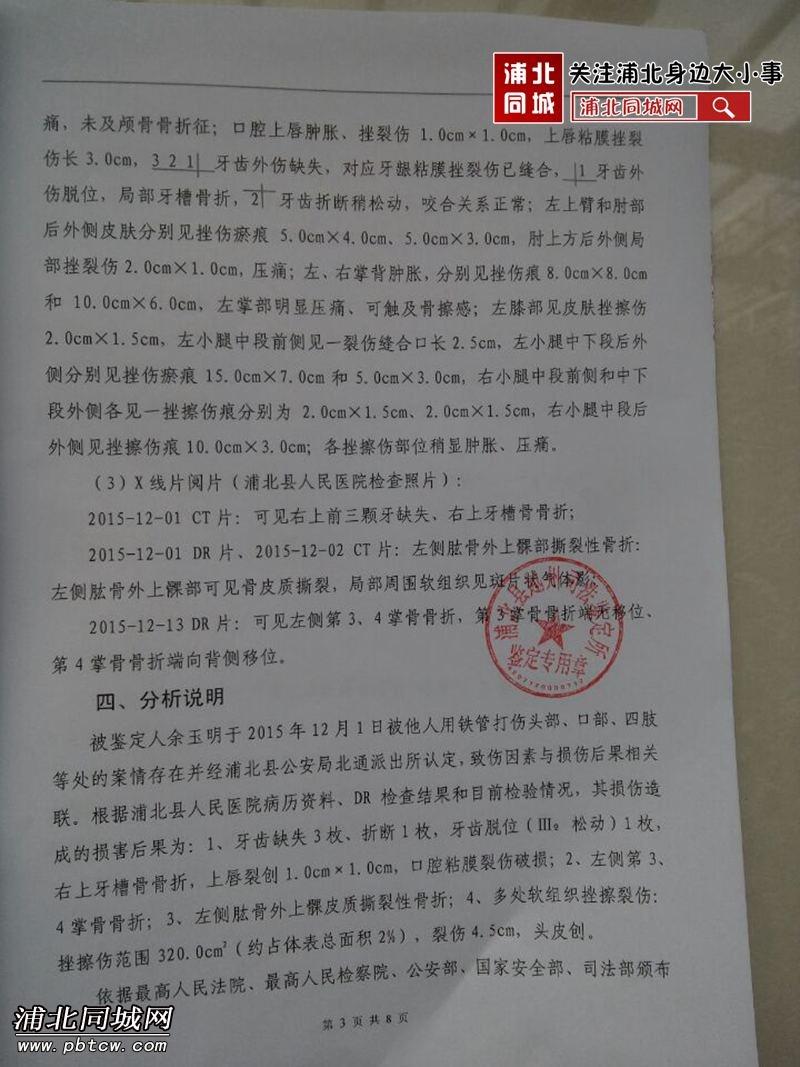 司法鉴定意见书 (4).jpg