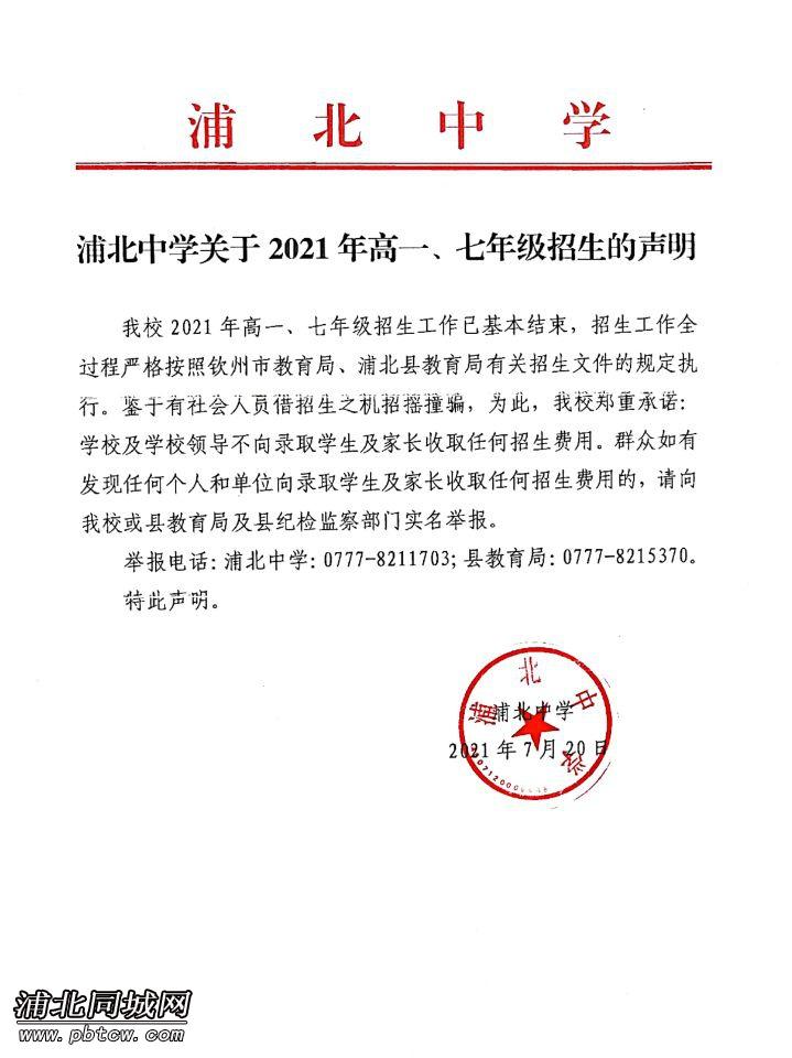 浦北中学关于2021年高一、七年级招生的声明.jpg