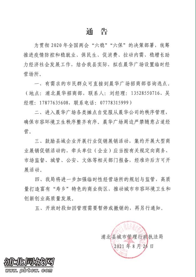 摊位进驻晨华广告.png