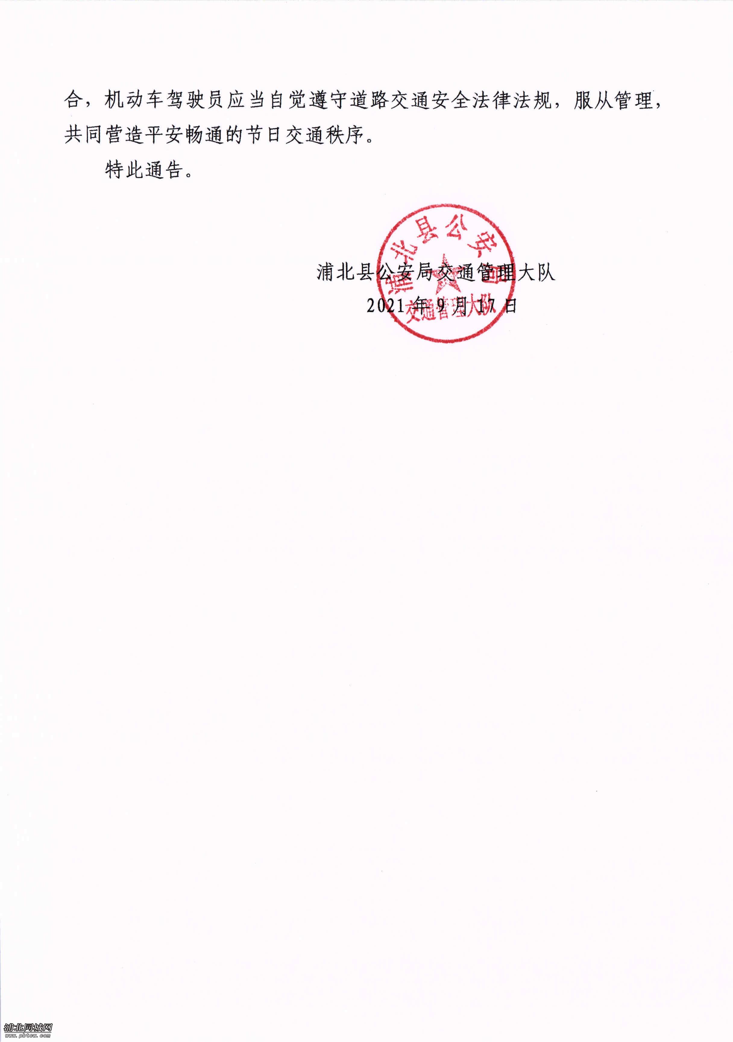 """关于""""岭头节""""期间在全县开展道路交通安全大整治的通告 (2).jpg"""