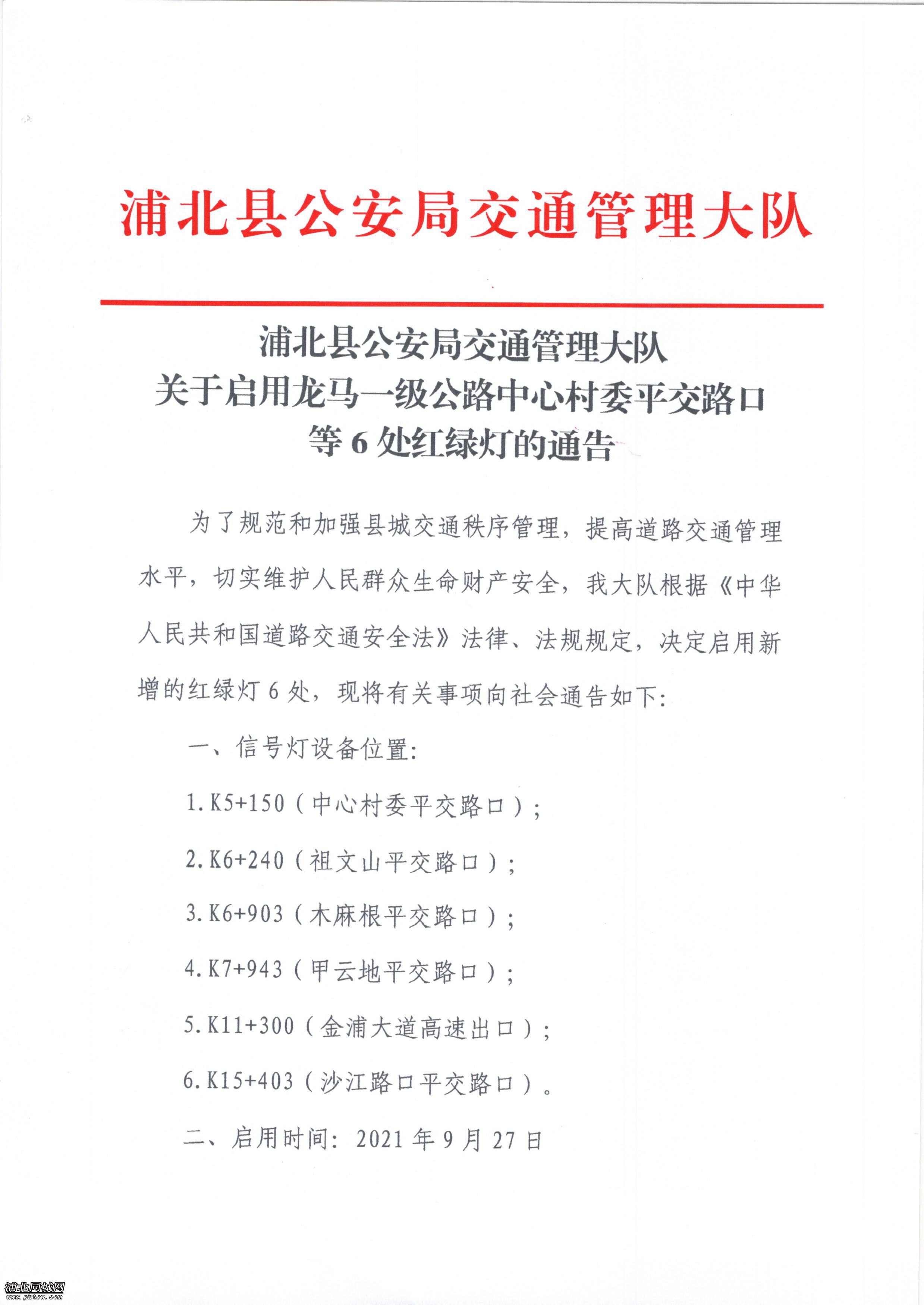 浦北县公安局交通管理大队关于启用龙马一级公路中心村委平交路口等6个红绿灯的通告 (1).jpg